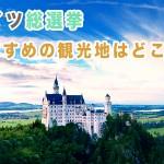 2016年ドイツ総選挙!ドイツのおすすめ観光地ベスト100決定!
