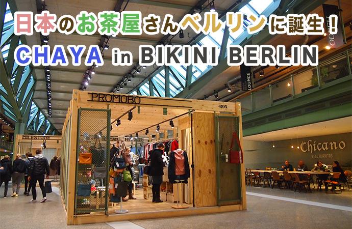 chaya top ビキニベルリンに日本のお茶屋さんが誕生予定!取材したら衝撃の結果に!