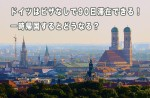 germany nonvisa 90days 150x98 ドイツ留学・ワーホリの保険選びで気を付けたい4つのポイント!