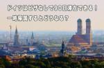 germany nonvisa 90days 150x98 ドイツで語学学生ビザを取得するために必要な準備と申請方法は?