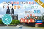 stapin 20off 150x98 日本語OK!ワーホリ・ドイツ留学の保険はケアコンセプトが安い!
