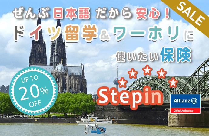 stapin 20off 全て日本語!ワーホリ・ドイツ留学にオススメの保険ステップインとは?