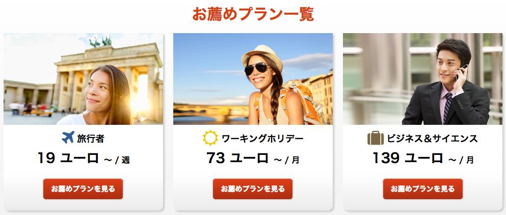stepinplan 全て日本語!ワーホリ・ドイツ留学にオススメの保険ステップインとは?
