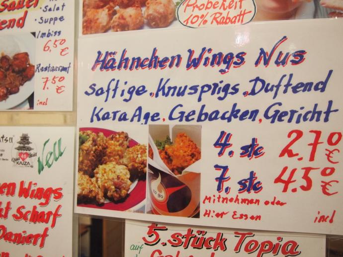 th PA214889 ドイツで最も美味い唐揚げ?ベルリンの居酒屋が生み出す伝説の味に驚愕!
