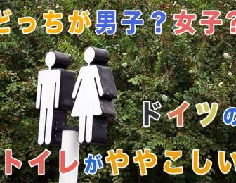 ドイツのトイレ分かりづらい問題!Damenって女子トイレなの?