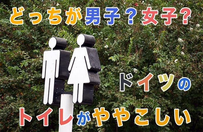 toilette top ドイツのトイレ分かりづらい問題!Damenって女子トイレなの?