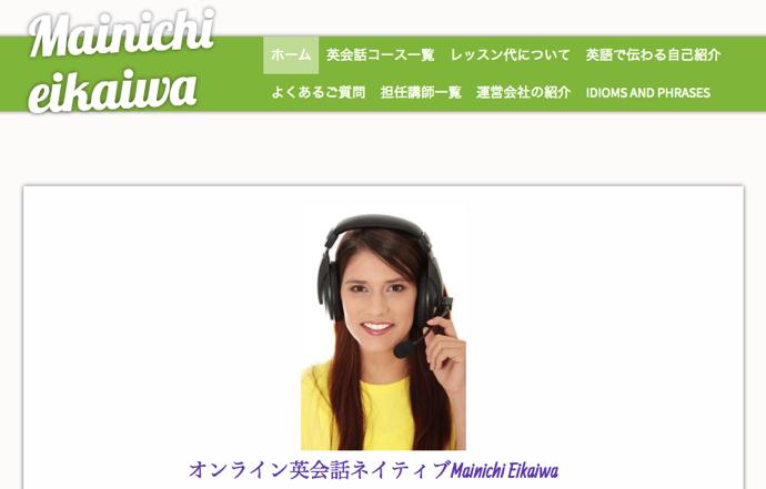 MainichiEikaiwa スカイプを使った英会話レッスン「Mainichi Eikaiwa」が想像より良い理由