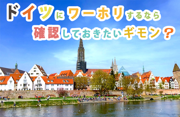 germany working holiday ドイツにワーホリする前に知っておきたい13の疑問とは?