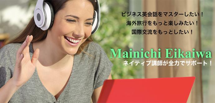 mainichi eikaiwa top ネイティブ英会話【Mainichi Eikaiwa】はオススメ?スカイプレッスンのメリット!