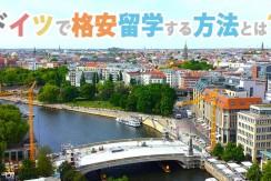 ドイツでワーホリする留学費用を抑える方法はたった1つしかない