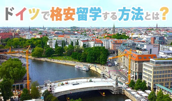 germany study ドイツでワーホリする留学費用を抑える方法はたった1つしかない