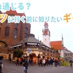 英語は通じる?チップは?ドイツ旅行で気になる18の疑問