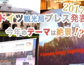 2017年のドイツは絶景推し!ドイツ政府観光局プレスイベントに潜入してきた!