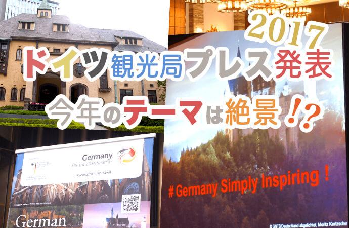 deutsche press 2017年のドイツは絶景推し!ドイツ政府観光局プレスイベントに潜入してきた!