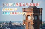 30808aff2da7e4842bf71b04a1c7c231 150x98 ドイツで語学学生ビザを取得するために必要な準備と申請方法は?