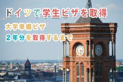 ドイツ語学留学で学生ビザ(大学準備ビザ)を2年分取得した方法
