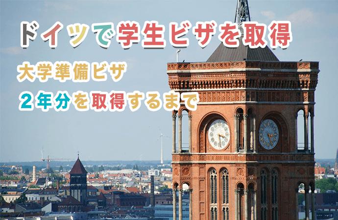30808aff2da7e4842bf71b04a1c7c231 ドイツ語学留学で学生ビザ(大学準備ビザ)を2年分取得した方法