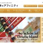 留学相談はどこがオススメ?ドイツ留学に強い会社アフィニティとは?
