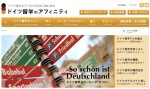 affinity web 150x89 ドイツ美術留学の疑問にお答え!AtelierHY+がアート&デザイン留学説明会を開催!