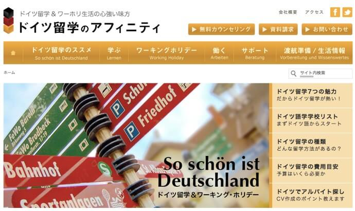 affinity web 留学相談はどこがオススメ?ドイツ留学に強い会社アフィニティとは?