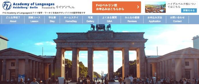 th berlin ドイツ留学できる語学学校F+U Academy of Languages特設サイトオープン!