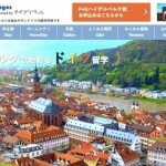 ドイツ留学できる語学学校F+U Academy of Languages特設サイトオープン!
