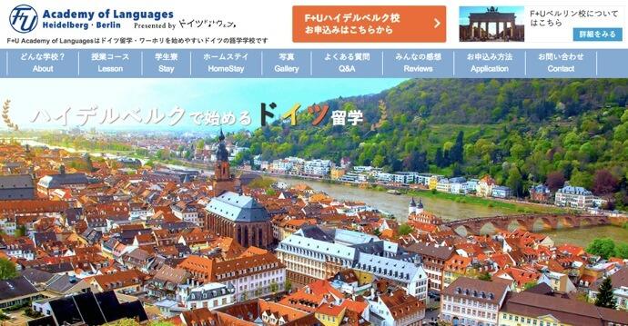 th heidel ドイツ留学できる語学学校F+U Academy of Languages特設サイトオープン!