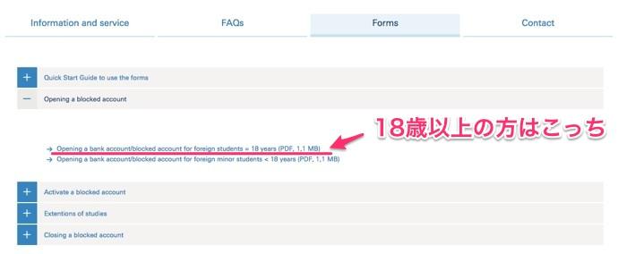 DeutscheBank web blockedAccount ドイツ学生ビザ取得に必須!閉鎖口座とは?3つの開設方法と残高証明書取得までの流れ