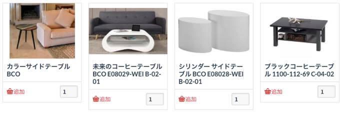 FLC items 駐在員に大好評!ドイツ移住でレンタル家具を簡単に借りる方法!