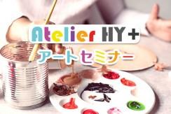 ドイツ美術留学の疑問にお答え!AtelierHY+がアート&デザイン留学説明会を開催!