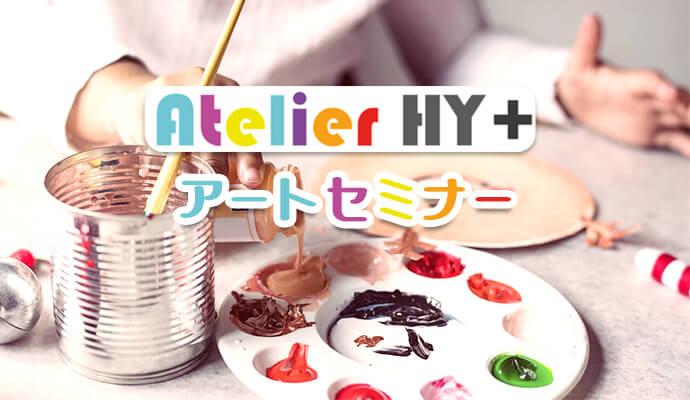 atelierHY seminar ドイツ美術留学の疑問にお答え!AtelierHY+がアート&デザイン留学説明会を開催!