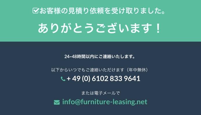 thanks 駐在員に大好評!ドイツ移住でレンタル家具を簡単に借りる方法!