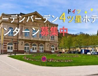 ドイツの温泉地バーデンバーデンの4つ星ホテルでインターン募集中!