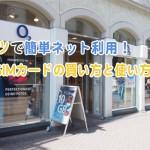 ドイツ留学でスマホ使える?ネット接続にオススメなO2格安SIMの買い方