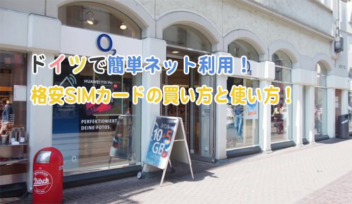 O2 buy ドイツ留学でスマホ使える?ネット接続にオススメなO2格安SIMの買い方