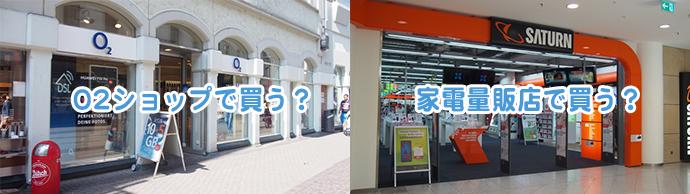 buy store ドイツ留学でスマホ使える?ネット接続にオススメなO2格安SIMの買い方