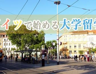ドイツ大学に留学する4つの方法!正規留学にフリームーバーに聴講生!