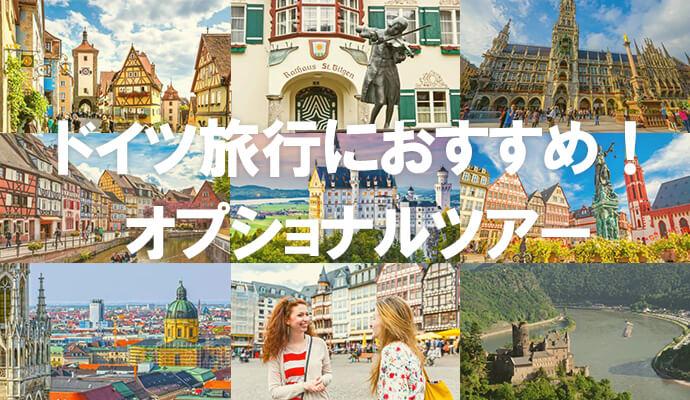 optionaltour ドイツ旅行にオススメ!日帰り参加OKのオプショナルツアー9選!