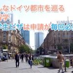 ドイツで2都市で留学!語学学生ビザは毎回申請が必要!