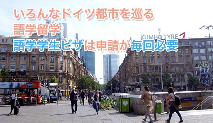 germany round study visa ドイツで2都市で留学!語学学生ビザは毎回申請が必要!