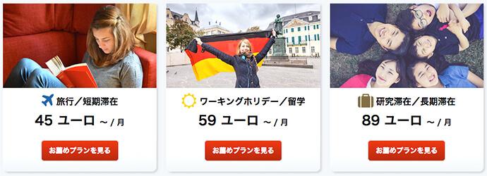 stepin plan list 全て日本語!ワーホリ・ドイツ留学にオススメの保険ステップインとは?