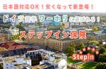 stepin top main 150x98 全て日本語!ワーホリ・ドイツ留学にオススメの保険ステップインとは?