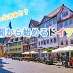 ドイツ留学は1週間の超短期でも可能?短期留学で得られるものは?
