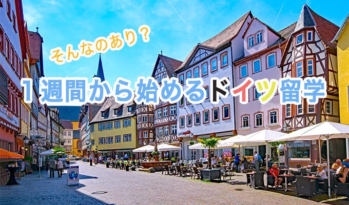 1weekstartgermanystudy ドイツ留学は1週間の超短期でも可能?短期留学で得られるものは?