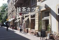 ドイツで日本の味が恋しくなったら行きたい!グリーンティーカフェコノミ
