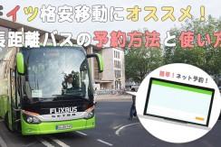 ドイツ格安旅行に必須のバス移動!FLiXBUSの予約方法と使い方!