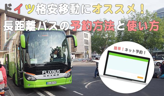 FlixBusApply ドイツ格安旅行に必須のバス移動!FLiXBUSの予約方法と使い方!