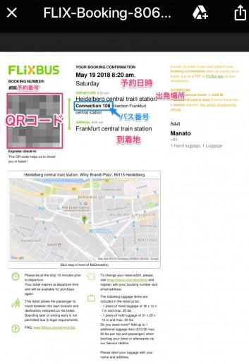 howtoFlixbus infosheet 353x516 ドイツ格安旅行に必須のバス移動!FLiXBUSの予約方法と使い方!