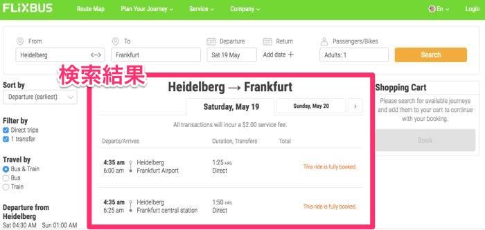 howtoFlixbus p2 ドイツ格安旅行に必須のバス移動!FLiXBUSの予約方法と使い方!