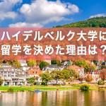 なぜイギリスではなくドイツ?ハイデルベルク大学に留学を決めた理由